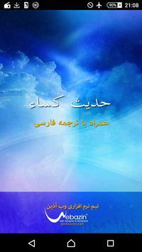 Hadith kasa poster