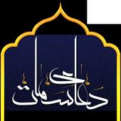 Dua Samat دعای سمات icon