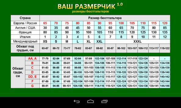 Your size 1.0 apk screenshot