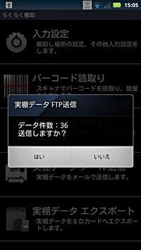 らくらく棚卸 無料版 apk screenshot