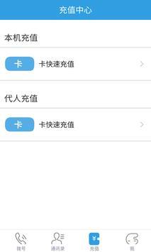 飞音电话-可打全球的高品质电话 apk screenshot
