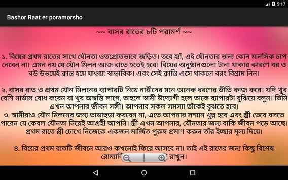 বিয়ের  রাতের পরামর্শ apk screenshot