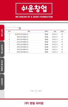 쉬운창업 apk screenshot