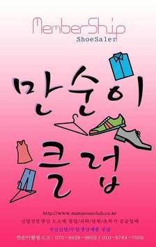 만순이클럽 신발,패션잡화 덤핑도소매 poster