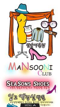 만순이클럽 신발,패션잡화 덤핑도소매 apk screenshot