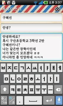 Message to you apk screenshot