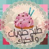 وصفات طبخ حلويات و الكيك 2016 icon