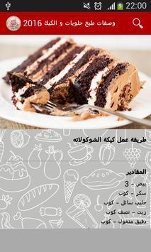 وصفات طبخ حلويات و الكيك 2016 apk screenshot