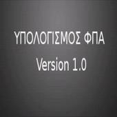 Υπολογισμος-ΦΠΑ icon