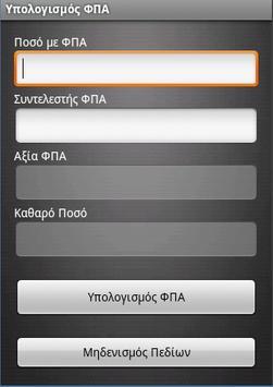 Υπολογισμος-ΦΠΑ poster