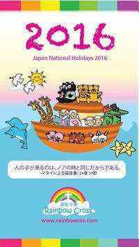 2016 Japan Calendar 日本カレンダー poster