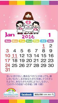 2016 Japan Calendar 日本カレンダー apk screenshot