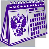 Календарь закупок icon
