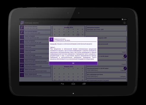 Календарь закупок apk screenshot