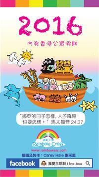 2016 Hong Kong Calendar poster
