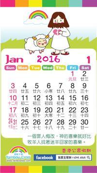 2016 Hong Kong Calendar apk screenshot
