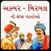 Akbar-Birbal Story icon