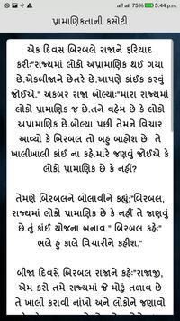 Akbar-Birbal Story apk screenshot