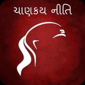 Chanakya Neeti Gujarati icon
