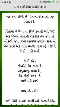 Gujarati Varta for Kids apk screenshot