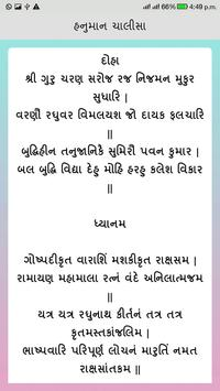 Sunderkand Lyrics apk screenshot