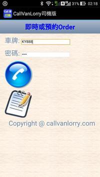 客貨車 貨車  旅遊巴 多功能車 跟車 搬屋 搬運專家 入台 apk screenshot