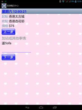 電召客貨車 apk screenshot
