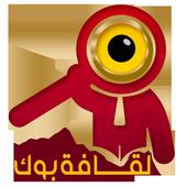 لقافة بوك (Lgafa Book) icon
