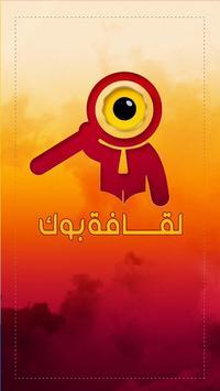 لقافة بوك (Lgafa Book) poster