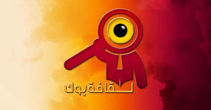 لقافة بوك (Lgafa Book) apk screenshot