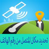 Call Location Tracker simulate icon
