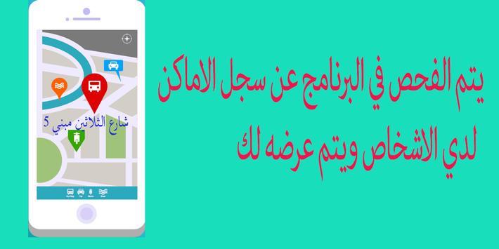 Call Location Tracker simulate apk screenshot