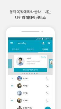 네임태그 - 통화 레터링 서비스 (NameTag) apk screenshot