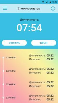 Календарь дневник беременности apk screenshot