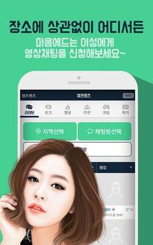캠프렌즈S - 소개팅 , 영상미팅 , 화상채팅 poster