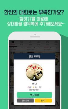 캠프렌즈S - 소개팅 , 영상미팅 , 화상채팅 apk screenshot