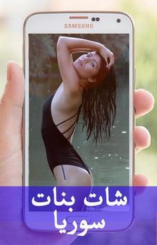 شات ساخن دردشة بنات سوريا joke apk screenshot
