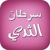 سرطان الثدي icon