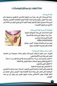 سرطان البروستات apk screenshot