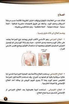 سرطان القولون apk screenshot