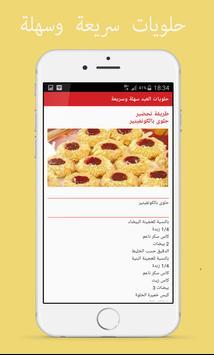 حلويات العيد سهلة وسريعة apk screenshot