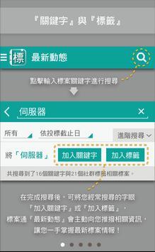 標案通 ─ 專屬您的政府採購標案業績爬升利器 apk screenshot