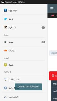 استشاري apk screenshot
