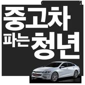 중고차파는청년 : NO.1 중고차거래/중고차판매 icon