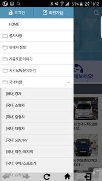 중고차파는청년 : NO.1 중고차거래/중고차판매 apk screenshot