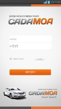 카다모아 apk screenshot