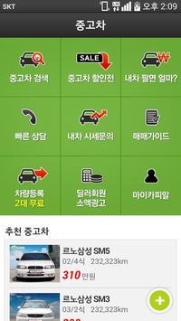 중고차앱 apk screenshot
