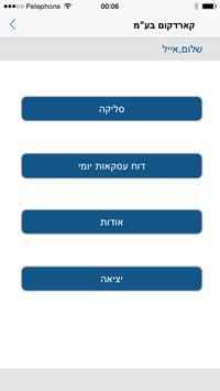 אישורית apk screenshot