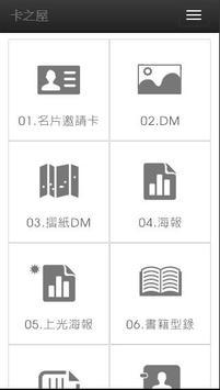 卡之屋印刷 apk screenshot