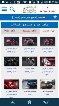 سيارات مستعملة للبيع والشراء apk screenshot